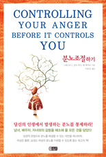 분노조절하기 (Controlling Your Anger Before It Controls You)